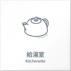 オフィス向けデザイナープレート 給湯室2