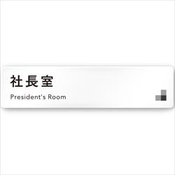 オフィス向け 社長室 アクリル/長方形