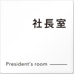 オフィス向け 社長室 アクリル/正方形