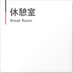 オフィス向け 休憩室 アクリル/正方形