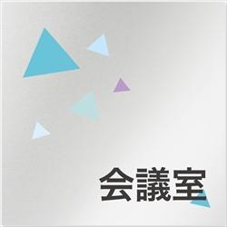 オフィス向け 会議室 アルミ/正方形