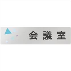 オフィス向け 会議室 アルミ/長方形