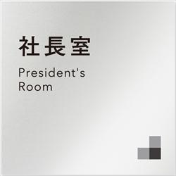オフィス向け 社長室 アルミ/正方形