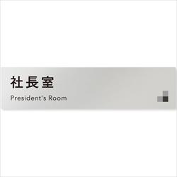 オフィス向け 社長室 アルミ/長方形