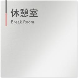 オフィス向け 休憩室 アルミ/正方形