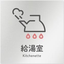 オフィス向け 給湯室 アルミ/正方形