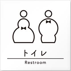 飲食向け トイレ アクリル/正方形