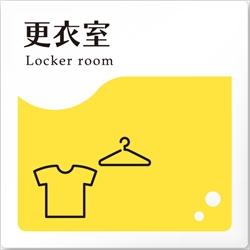 飲食向け 更衣室 アクリル/正方形