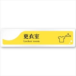 飲食向け 更衣室 アクリル/長方形