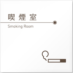 飲食向け 喫煙室 アクリル/正方形