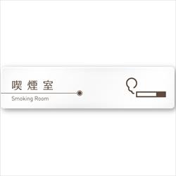 飲食向け 喫煙室 アクリル/長方形