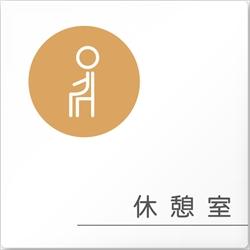 飲食向け 休憩室 アクリル/正方形