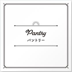 飲食向け パントリー アクリル/正方形