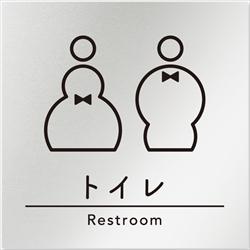 飲食店向けデザイナープレート トイレ1