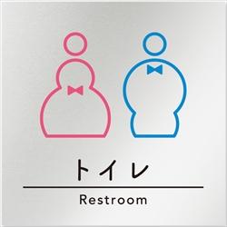 飲食店向けデザイナープレート トイレ2