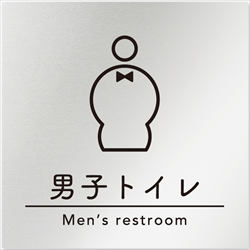飲食店向けデザイナープレート 男子トイレ1