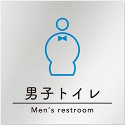 飲食店向けデザイナープレート 男子トイレ2