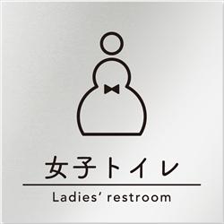 飲食店向けデザイナープレート 女子トイレ1