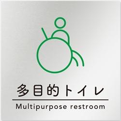 飲食店向けデザイナープレート 多目的トイレ2