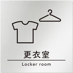 飲食店向けデザイナープレート 更衣室