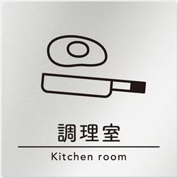 飲食店向けデザイナープレート 調理室