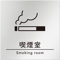飲食店向けデザイナープレート 喫煙室