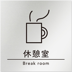 飲食店向けデザイナープレート 休憩室