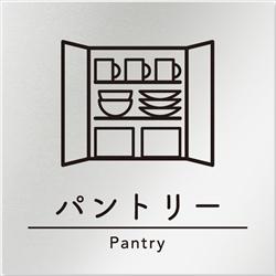 飲食店向けデザイナープレート パントリー