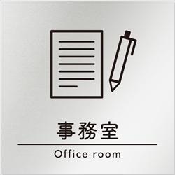 飲食店向けデザイナープレート 事務室
