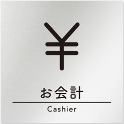 飲食店向けデザイナープレート お会計