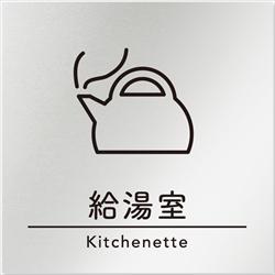 飲食店向けデザイナープレート 給湯室