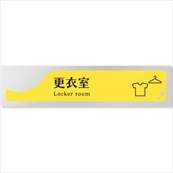 飲食向け 更衣室 アルミ/長方形