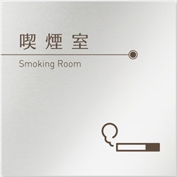 飲食向け 喫煙 アルミ/正方形