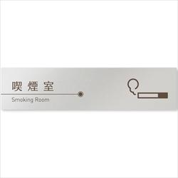 飲食向け 喫煙室 アルミ/長方形