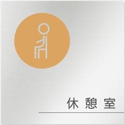飲食向け 休憩室 アルミ/正方形