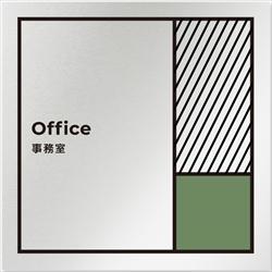 飲食向け 事務室 アルミ/正方形