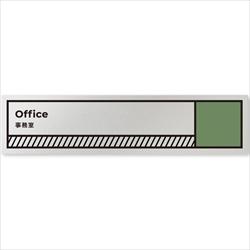 飲食向け 事務室 アルミ/長方形