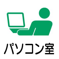 パソコン室のピクトサイン 学校向けピクト