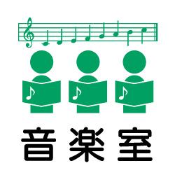 音楽室のピクトサイン 学校向けピクト