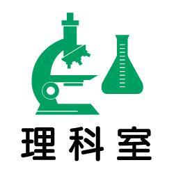 理科室のピクトサイン 学校向けピクト