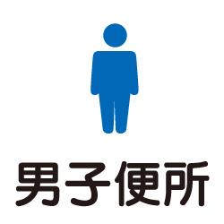 男子便所のピクトサイン