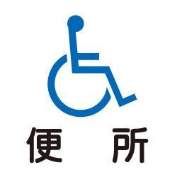 便所のピクトサイン