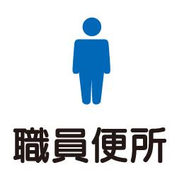 職員便所/男のピクトサイン