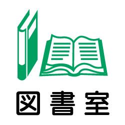 図書室のピクトサイン 学校向けピクト