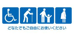 どなたでもトイレのピクトサイン