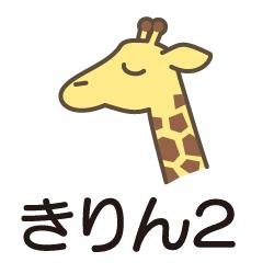 きりん2のピクトサイン 動物のピクト