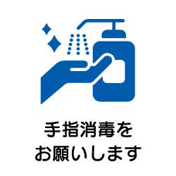 消毒液のピクトサイン コロナ感染対策ピクト