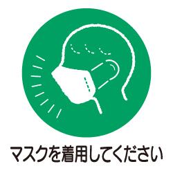 マスクのピクトサイン コロナ感染対策ピクト