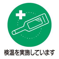 体温計のピクトサイン コロナ感染対策ピクト