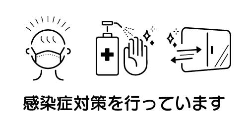 感染症対策を行っていますのピクトサイン コロナ感染対策ピクト